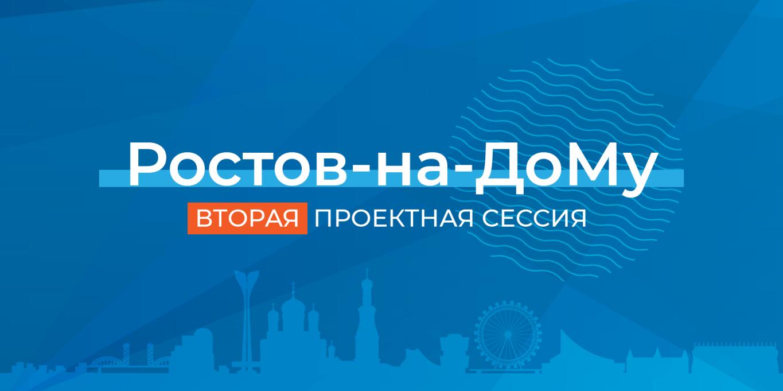 РГЭУ(РИНХ) готовится к конкурсу «Ростов-на-Дому»